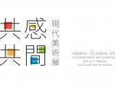 공감공간 현대미술전 (共感共間 現代美術展)