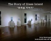 유리섬 이야기 展 (The Story of Glass Island)