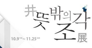 #뜻밖의 조각展