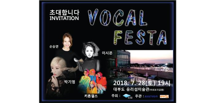 2018 유리섬 빛 축제 VOCAL FESTA