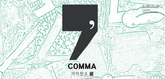 COMMA, 가치창조 展
