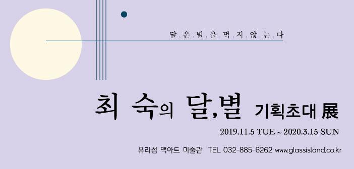 최 숙의 달,별 기획초대展